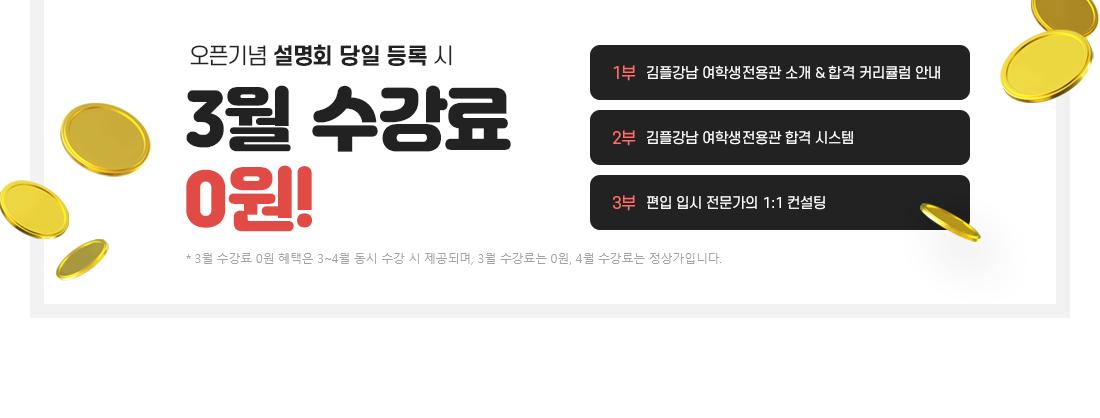 김영플러스 여학생전용관 강남 오픈 기념 설명회
