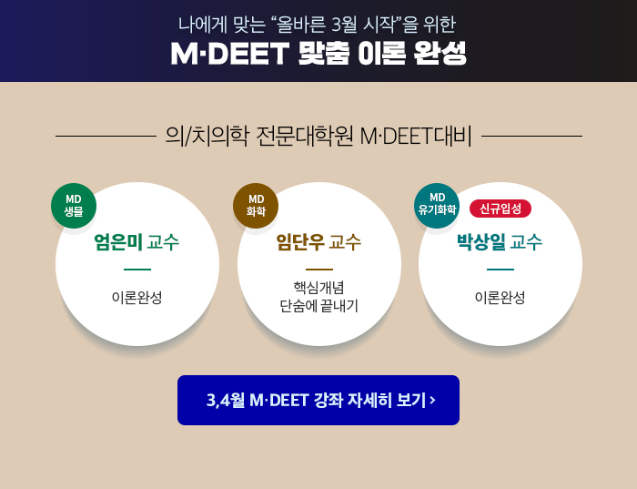 M·DEET 맞춤 이론 완성