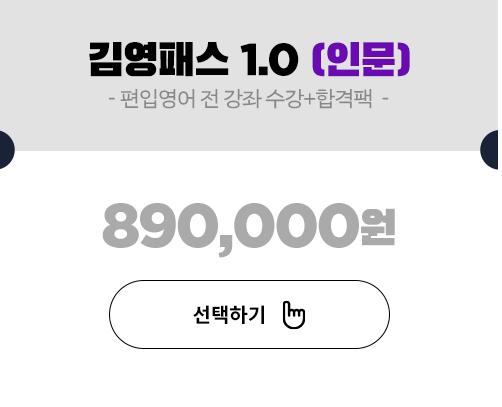 김영패스 1.0 인문 선택하기
