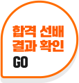 합격 선배 결과 확인 GO